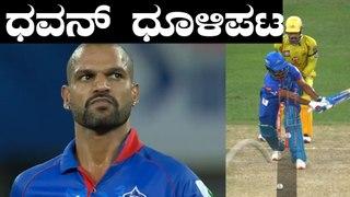 IPL 2020 CSK vs DC    Delhi ತಂಡ ಇಂದು ಅದ್ಬುತ ಆರಂಭ ಪಡೆದಿದ್ದು ಹೀಗೆ   Oneindia Kannada