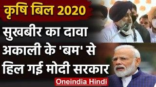 Farm bill 2020: Sukhbir Badal ने बताया- Akali के बम ने कैसे Modi को हिला दिया | वनइंडिया हिंदी