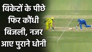 IPL 2020 CSK vs DC: MS Dhoni's super stumping against DC to dismiss Shaw ।  वनइंडिया हिंदी