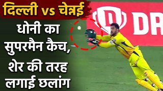 CSK vs DC, IPL 2020 : MS Dhoni takes Superman Catch to dismiss Shreyas Iyer | वनइंडिया हिंदी