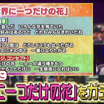 新・日本男児と中居  2020年9月25日 米津玄師・あつ森…ヒット作の共通点考察男