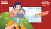 มิติลี้รัก Special : อาป๊ามีลูกสาว Ep.04 - ภาชนะ