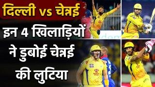 IPL 2020, CSK vs DC: MS Dhoni to Faf du Plesis, 4 Villain's of CSK against DC | वनइंडिया हिंदी