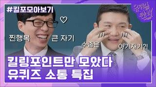 73화 레전드! 소통 특집♬ 자기님들의 킬링포인트 모음☆