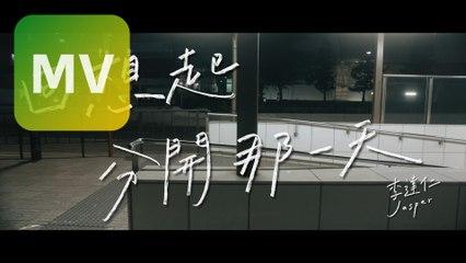 李達仁 Jasper《回想起分開那一天》Official MV