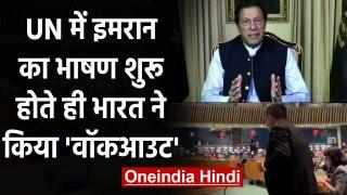 Pakistan के PM Imran Khan के UN में Speech से पहले ही Indian Delegate का वॉकआउट | वनइंडिया हिंदी