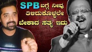 SPB ನಡೆದು ಬಂದ ಹಾದಿ ಹೇಗಿತ್ತು ಗೊತ್ತಾ..?  | Filmibeat Kannada