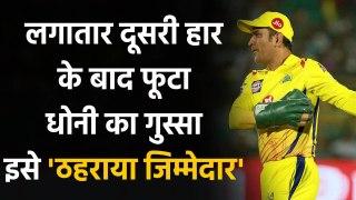 CSK vs DC IPL 2020: CSK's MS Dhoni shocking Statement after losing match against DC | वनइंडिया हिंदी