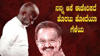ನನ್ನ ಮಾತು ಕೇಳಲೇ ಇಲ್ಲ ನೀನು ಎಂದ್ರು ಇಳಯರಾಜ | Filmibeat Kannada