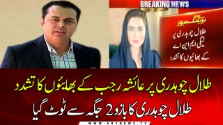 PML-N's Talal Chaudhry 'beaten up' by a woman MNA's brothers,  undergoes surgery