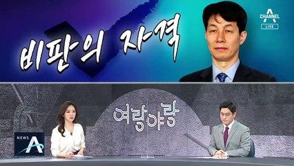 """[여랑야랑]윤건영 """"국민의힘, 과거 잊었다"""" / 유시민 """"김정은, 계몽군주"""" 논란"""