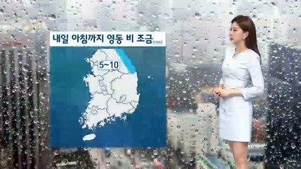 [날씨]내일 대체로 맑고 일교차 커…여전히 동해안 비 소식