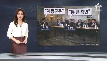 [뉴스A 클로징]정치적 유불리를 떠나 '사람이 먼저다'