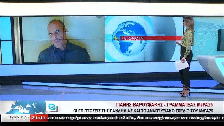 Ο Γραμματέας του ΜέΡΑ25 Γιάνης Βαρουφάκης στο STAR K.E.