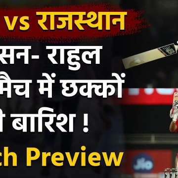 IPL 2020, KXIP vs RR: Match Preview | Head to head | Match Stats |Records| Prediction|वनइंडिया हिंदी