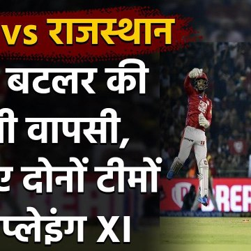 IPL 2020, KXIP vs RR: Best Predicted Playing XI | Fantasy XI | Best players | वनइंडिया हिंदी
