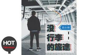 劉永輝【沒行李的旅途】宣傳PV