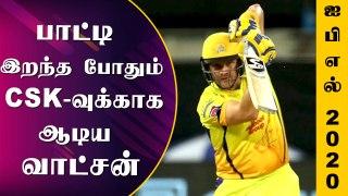 பாட்டி இறந்த துக்கத்திலும் Chennai-க்காக விளையாடிய வாட்சன்!