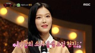 [Reveal] 'Ok Guseul' is HYUNJIN from LOONA! 복면가왕 20200927
