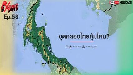 ขุดคลองไทยคุ้มไหม?