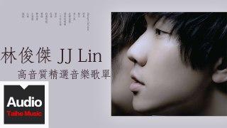 林俊傑 JJ Lin【高音質精選音樂歌單】HD 高清官方歌詞版精選集