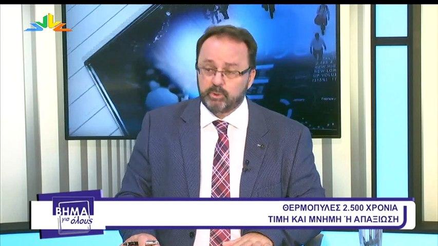 Βήμα για όλους 28-09-2020, Γ. Δούμας
