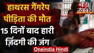 Hathras गैंगरेप पीड़िता की मौत, Delhi के Safdarjung Hospital में तोड़ा दम   वनइंडिया हिंदी