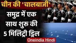 China की दुनिया को भड़काने की कोशिश, समुद्र में एक साथ 5 Military Drill की शुरू !   वनइंडिया हिंदी