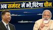 JIMEX-2020: भारत-जापान के नौसैनिकों ने युद्धाभ्यास से चीन को दिया संदेश !