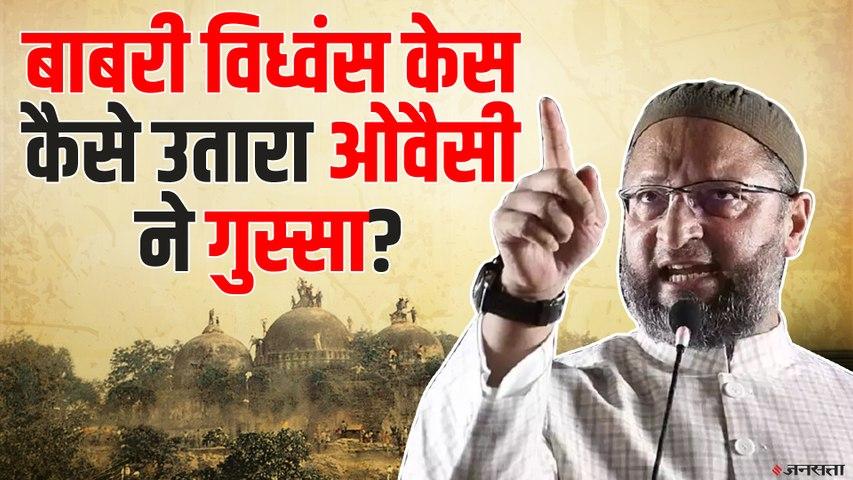 Babri Demolition Case: ओवैसी ने कोर्ट के फैसले पर उठाया सवाल, पूछा- क्या जादू से गिरी थी मस्जिद?