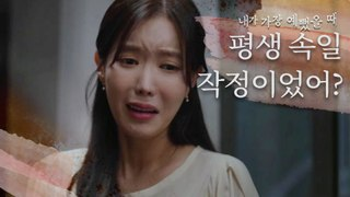 [HOT] Im Soo-hyang's resentment and anger, 내가 가장 예뻤을 때 20200930