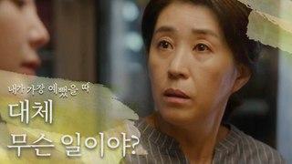 [HOT] Kim Mi-kyung said,