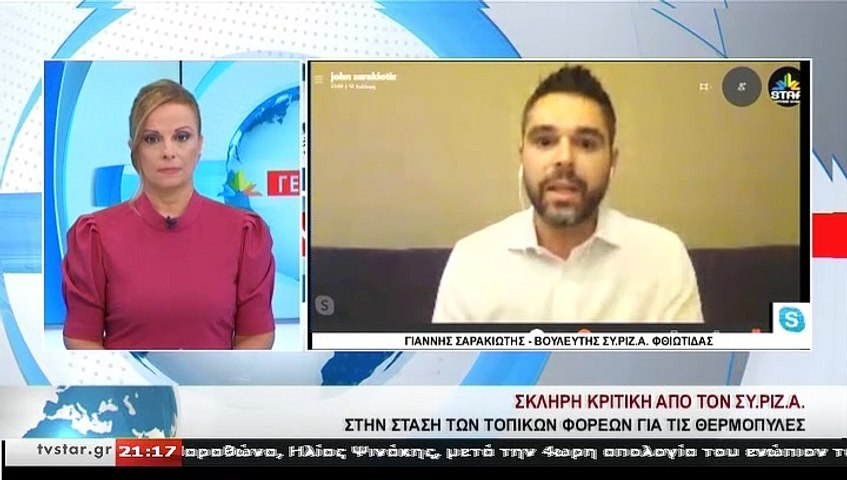 Ο Βουλευτής ΣΥΡΙΖΑ Φθιώτιδας, Γ. Σαρακιώτης, στο STAR