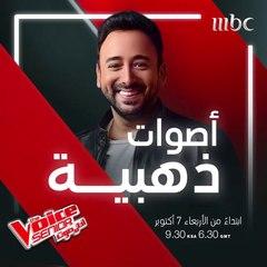 الأصوات الذهبية تغني على مسرح #MBCTheVoiceSenior هذا الأربعاء .. لا تفوتوا الحلقة الأولى!