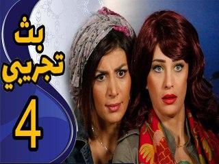 BathTagribi EPS 04 - مسلسل بث تجريبي الحلقة الرابعة