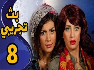 BathTagribi EPS 08 - مسلسل بث تجريبي الحلقة الثامنة