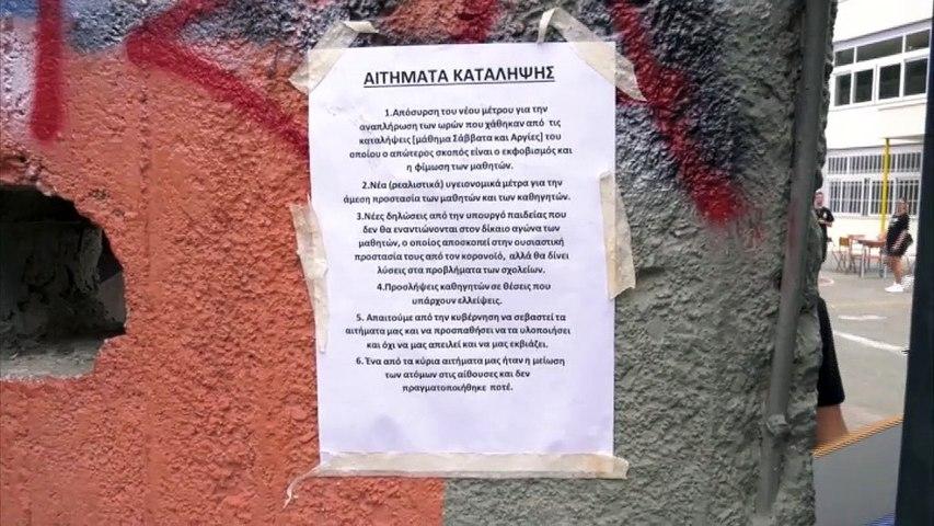 """Υπό κατάληψη το 1ο και 4ο ΓΕΛ Λαμίας - """"Οχι"""" λένε οι μαθητές σε απουσίες στην τηλεκπαίδευση"""