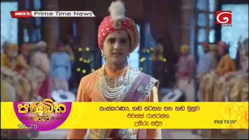 Pandith Rama 05-10-2020 Thumbnail