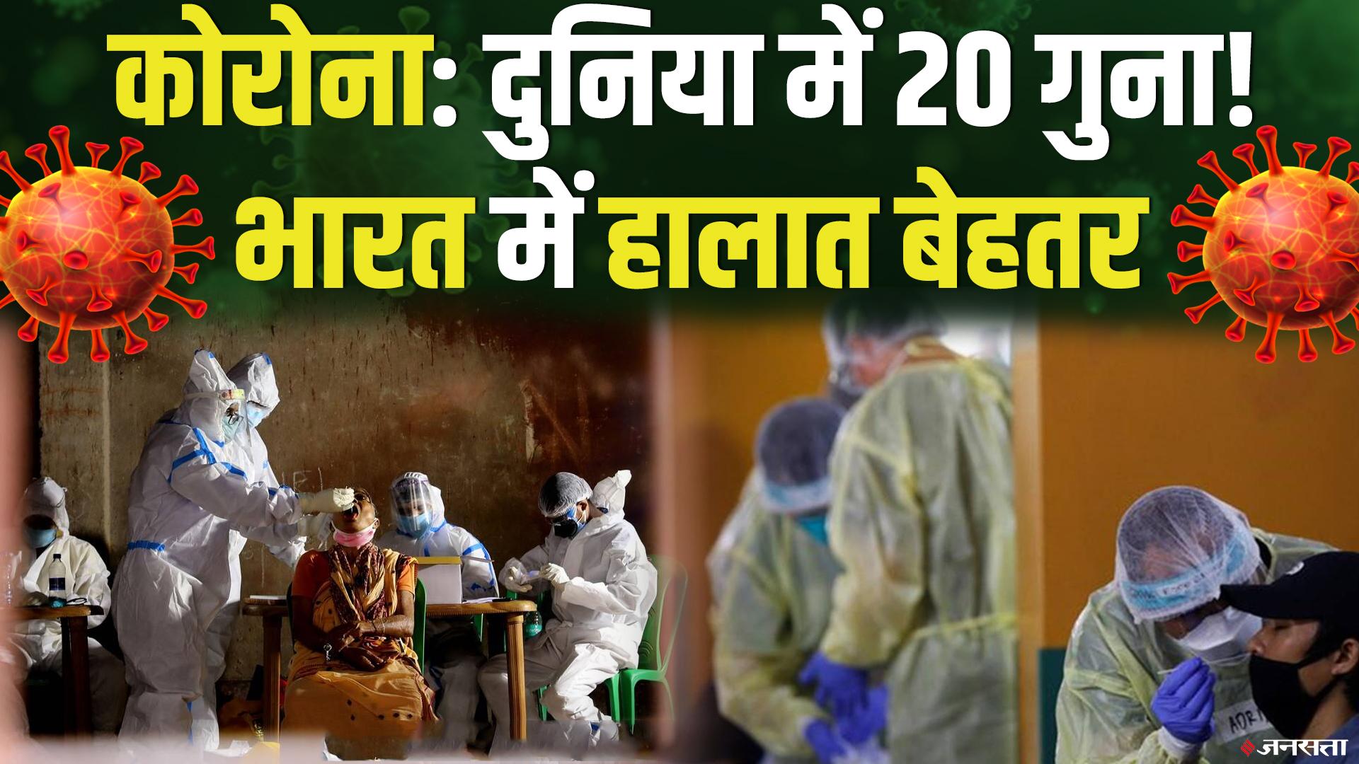 WHO ने कहा दुनिया का हर 10वां इंसान होगा कोरोना संक्रमित, भारत में स्थिति थोड़ी बेहतर | WHO on Covid19