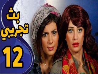 BathTagribi EPS 12- مسلسل بث تجريبي الحلقة الثانية عشر