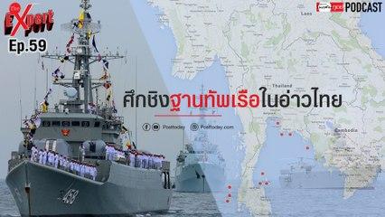 ศึกชิงฐานทัพเรือในอ่าวไทย