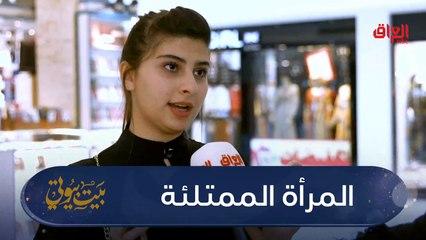 #بيت_بيوتي I موضوع اليوم يتحدث عن الجسم الممتلئ والرشاقة في بيت بيوتي#MBC_العراق