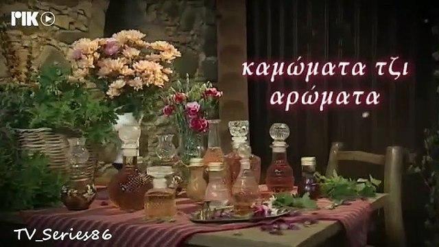 Καμώματα τζ' αρώματα - Επεισόδιο 806 (6ος κύκλος)