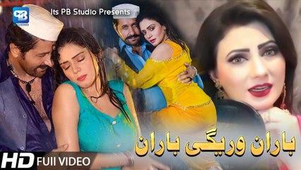 Nazia Iqbal Pashto New Song 2020 | Baran Waregi Baran - Arbaz Khan & Jihanger Khan Pashto Hd Film