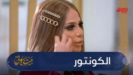 #بيت_بيوتي I الكونتور وشلون ممكن يبرز ملامح وجمال الوجه الممتلئ#MBC_العراق