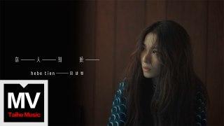 田馥甄【無人知曉】HD 高清官方完整版 MV