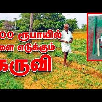 1,000 ரூபாயில் களை எடுக்கும் கருவி - ICAR அங்கீகாரம் பெற்ற விவசாயி கண்டுபிடிப்பு! #WeedingMachine