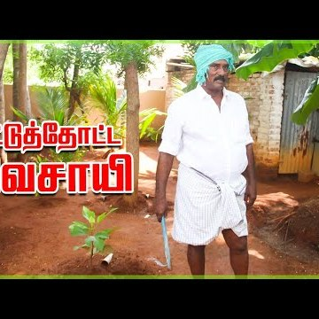 நடிகர் Vela Ramamoorthy வீட்டுத்தோட்ட விவசாயம்! Pasumai Vikatan