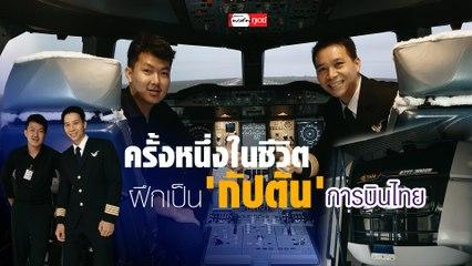 """ครั้งหนึ่งในชีวิตฝึกเป็น """"กัปตัน"""" การบินไทย"""