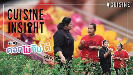 Cuisine Sight EP.1[3/3] : ดอกไม้กินได้